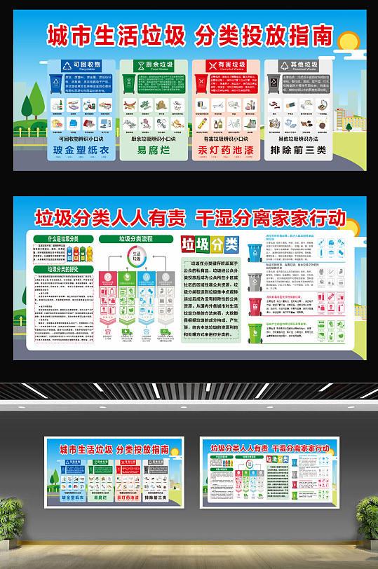 日常垃圾分类背景宣传栏展板-众图网