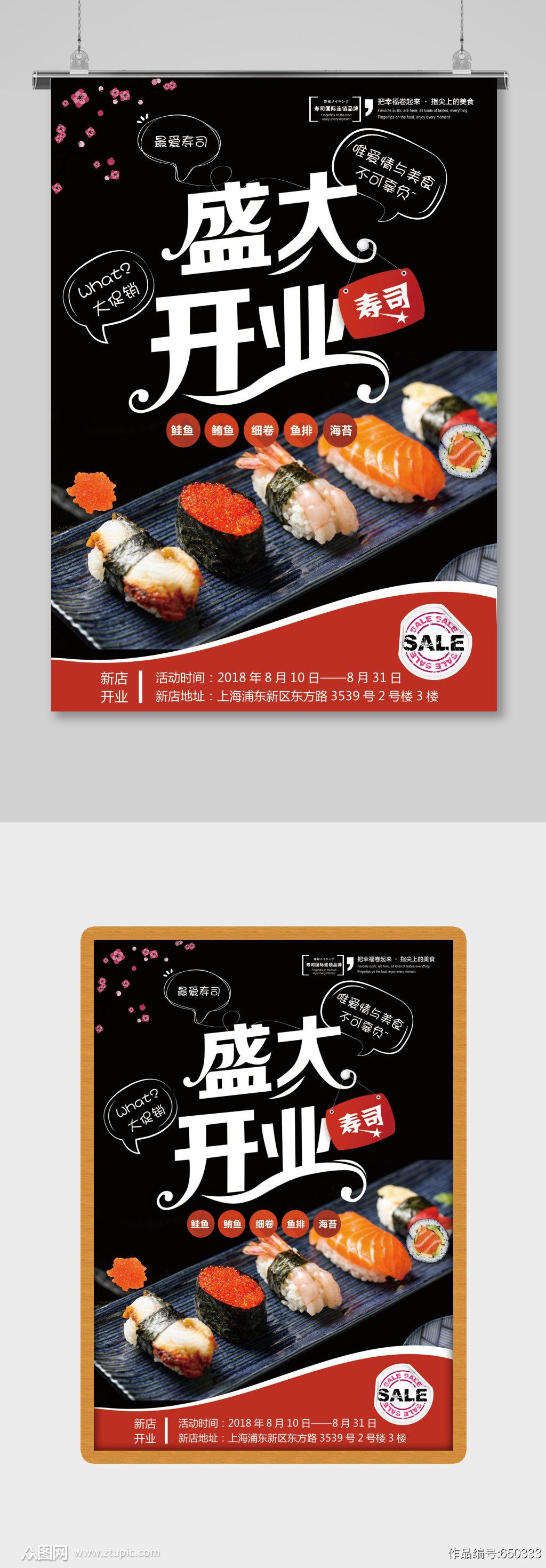 日料寿司店开业海报盛大开业盛典展架钜惠素材