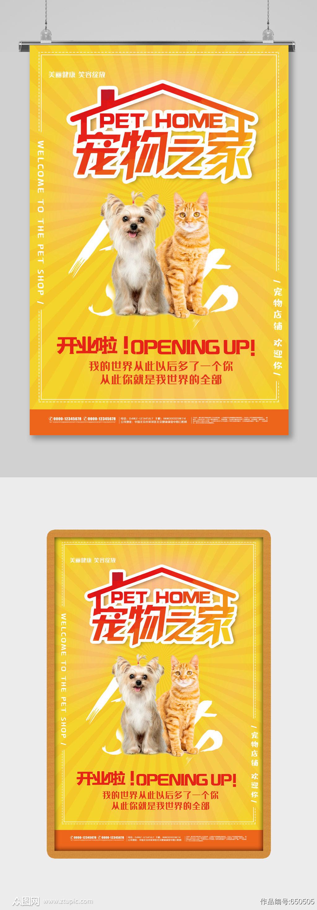 宠物之家宠物店开业海报盛大开业盛典展架素材