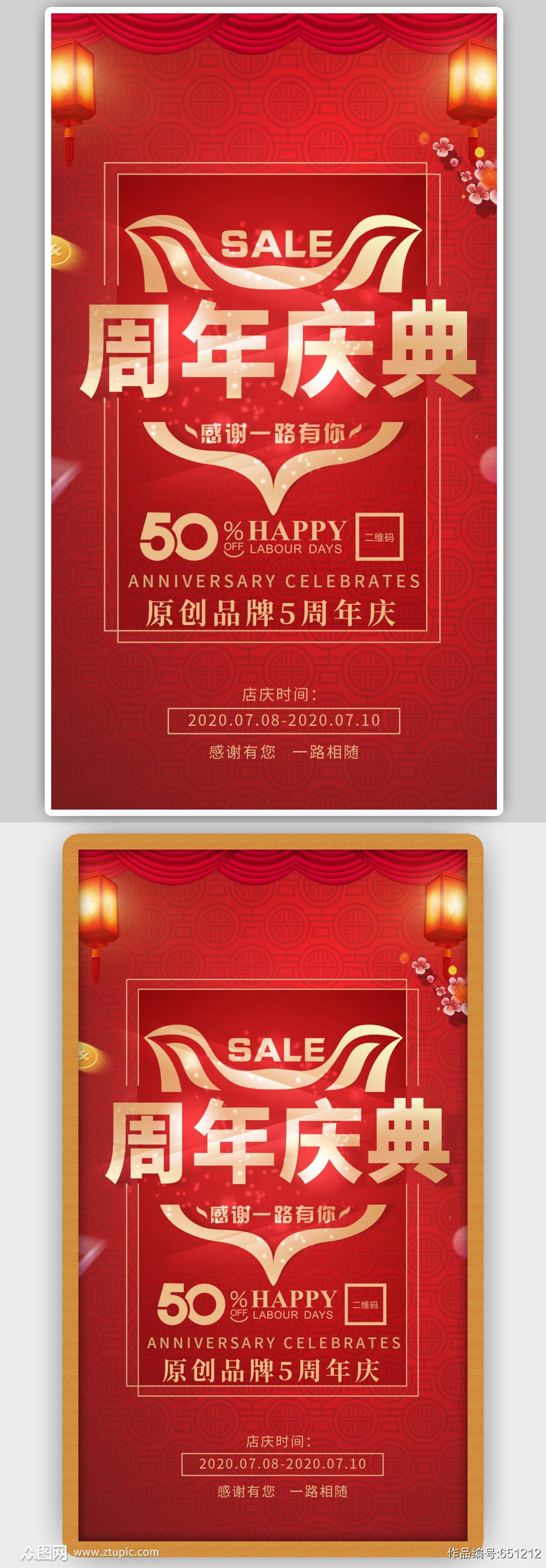 周年庆典5周年五周年精美红色大酬宾开业素材
