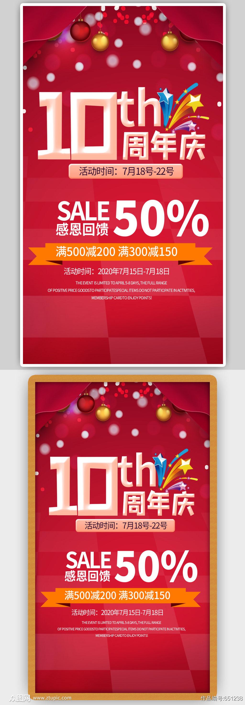 10十周年庆宣传海报周年回馈素材