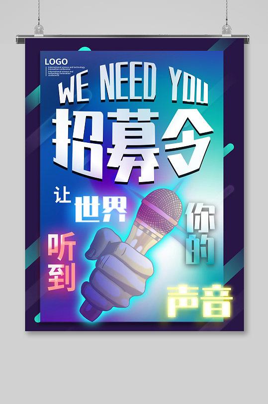 校园歌手大赛唱歌比赛我是歌手K歌大赛海报-众图网
