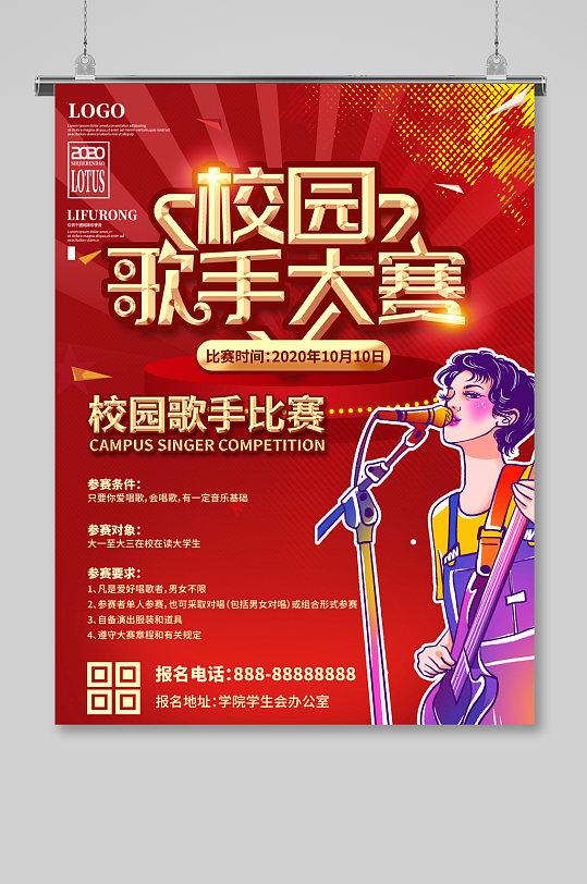 K歌大赛海报校园歌手大赛唱歌比赛我是歌手-众图网