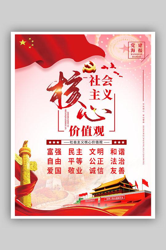 党建挂画海报社会主义核心价值观