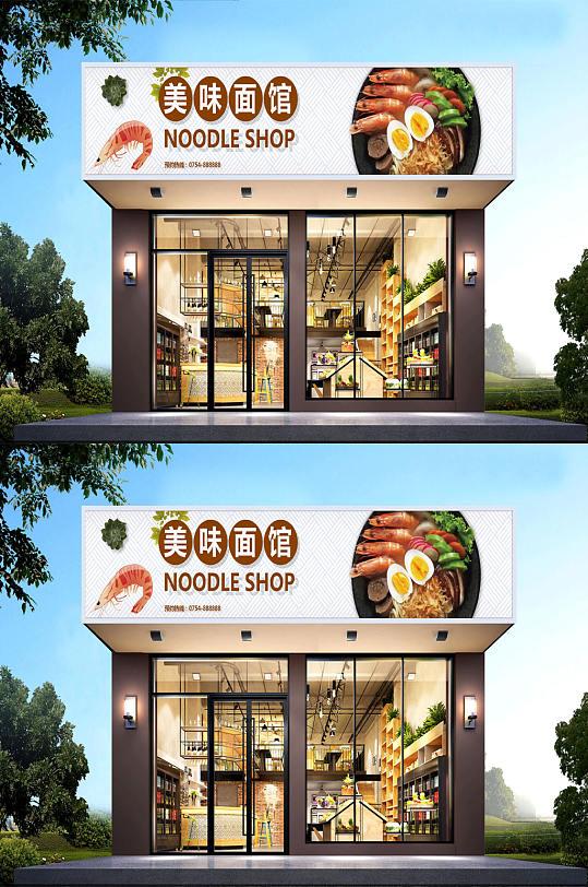 创意美味面馆美食招牌-众图网