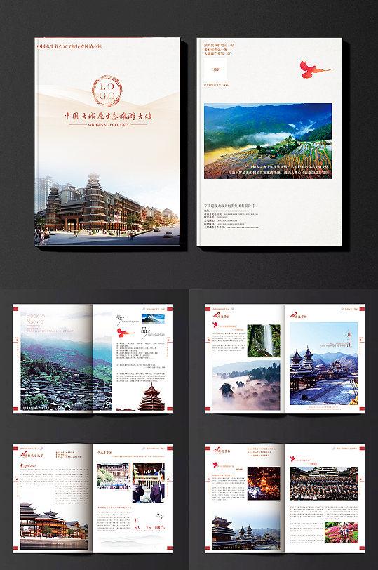 古镇旅游中国风宣传画册户外宣传册
