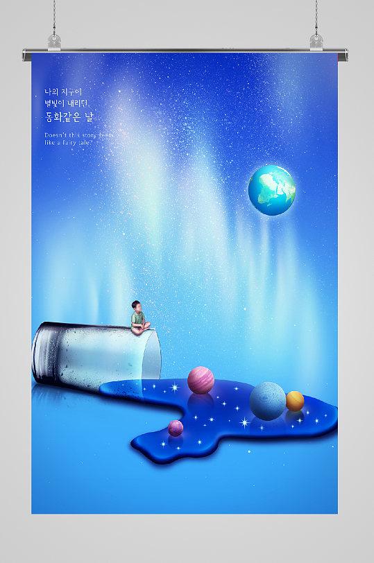 梦幻星空夜晚海报蓝色-众图网