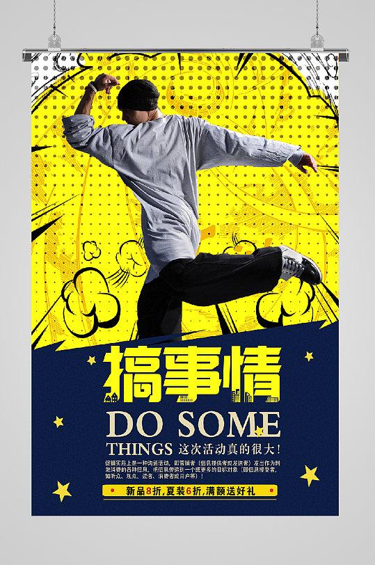 经典派对宣传海报搞事情促销-众图网