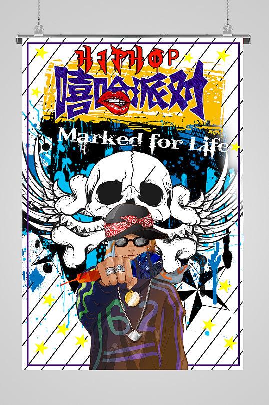 经典派对宣传海报嘻哈骷髅-众图网