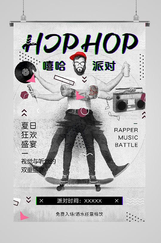 经典派对宣传海报嘻哈派对-众图网