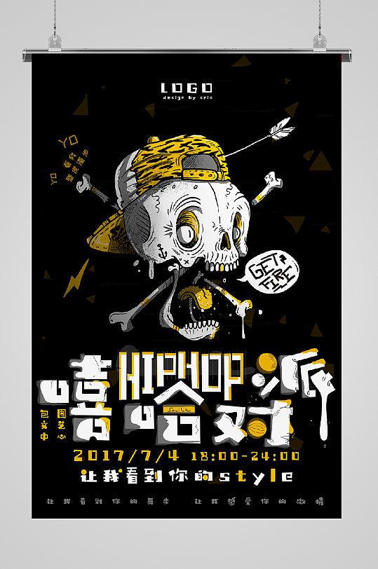 经典派对宣传海报骷髅派对-众图网