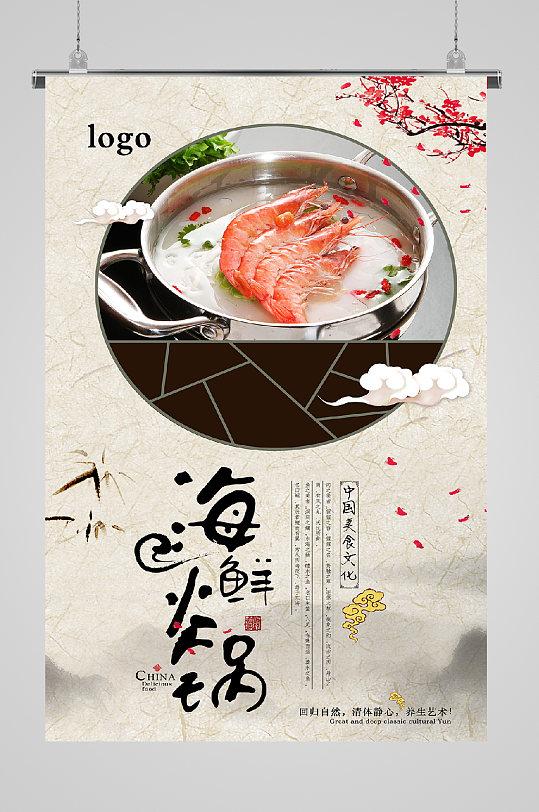 美食海鲜火锅宣传海报-众图网
