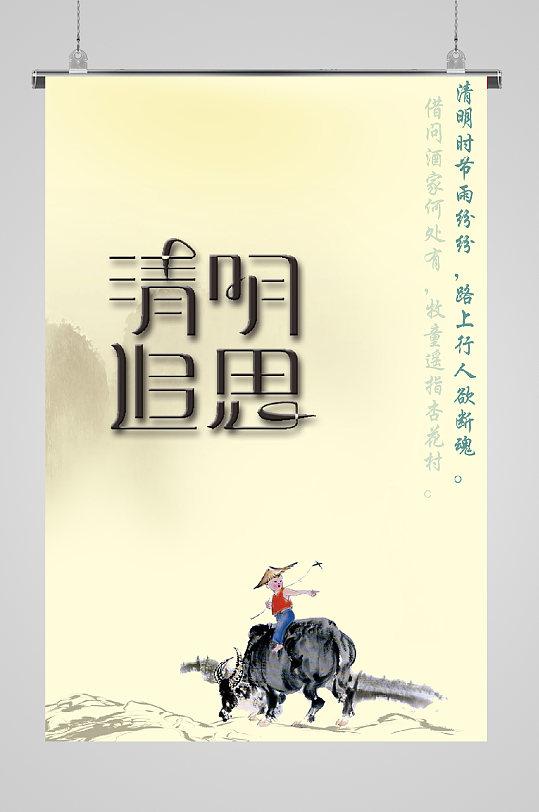清明节宣传海报追思-众图网