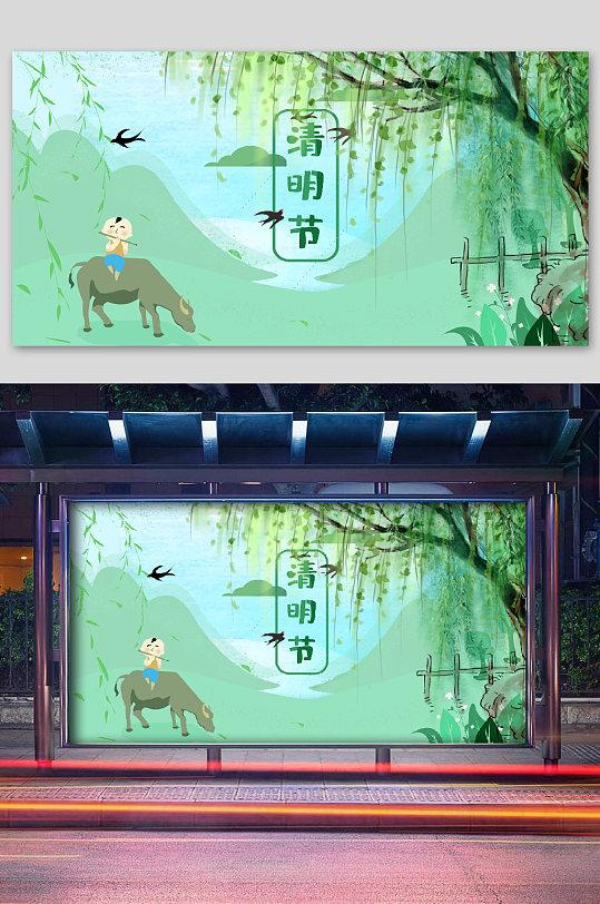 清明节宣传海报浅绿-众图网