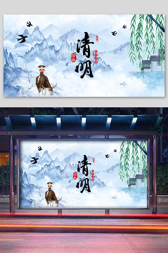 清明节宣传海报浅蓝-众图网