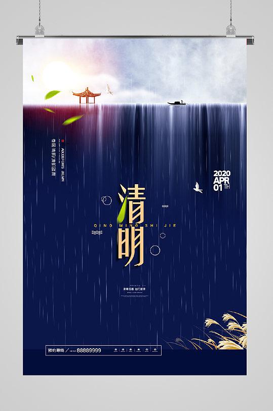 清明节宣传海报瀑布-众图网