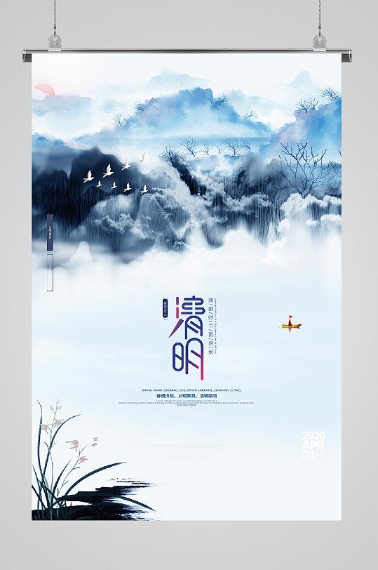 清明节宣传海报倒影-众图网
