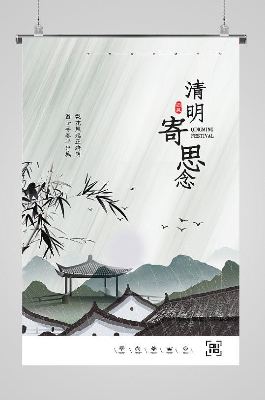 清明节宣传海报思念-众图网