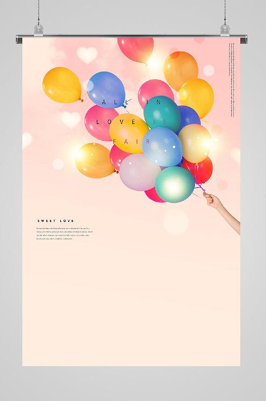 飞扬的气球宣传海报-众图网