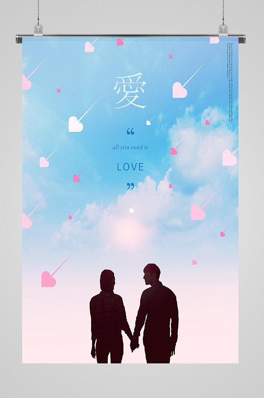 爱情的味道宣传海报-众图网