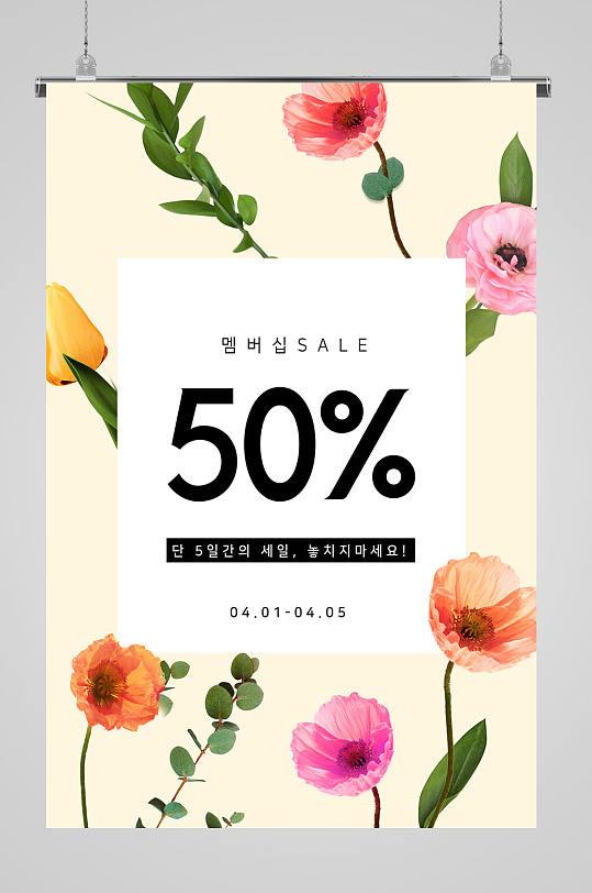 鲜花打折五折促销海报-众图网