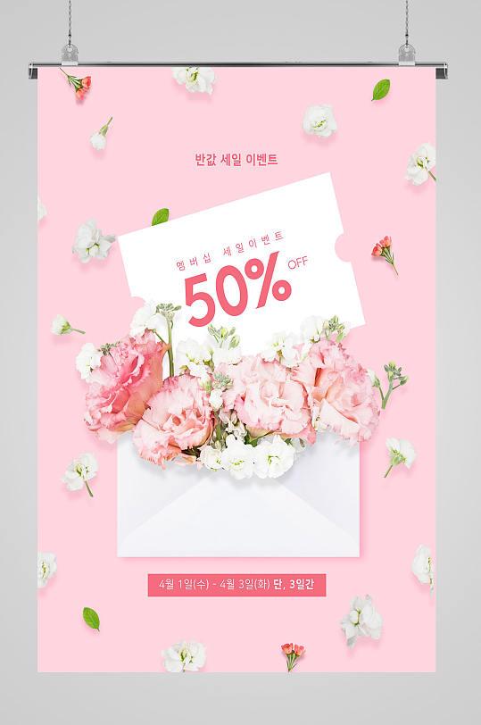 鲜花打折促销粉色背景海报-众图网