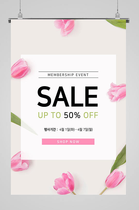 鲜花打折促销粉色花瓣海报-众图网