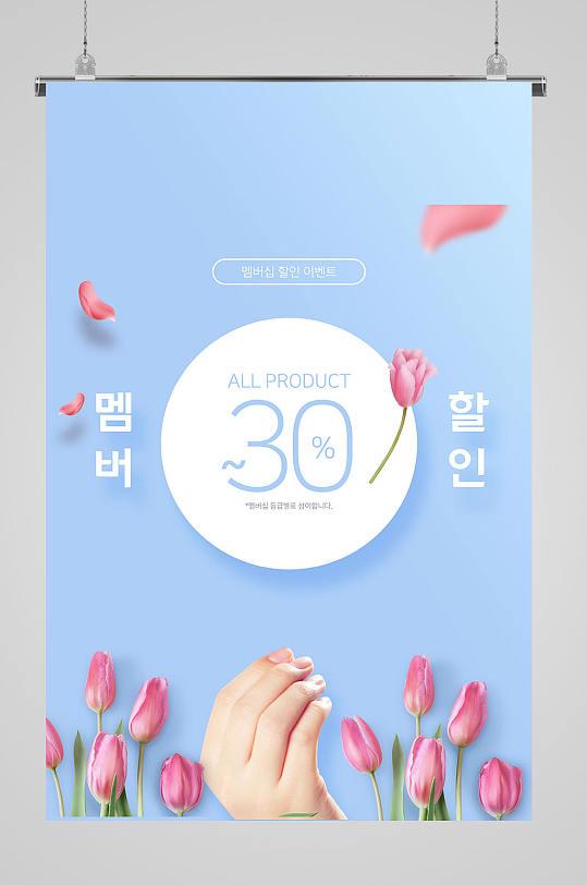 鲜花打折促销韩文蓝色海报-众图网