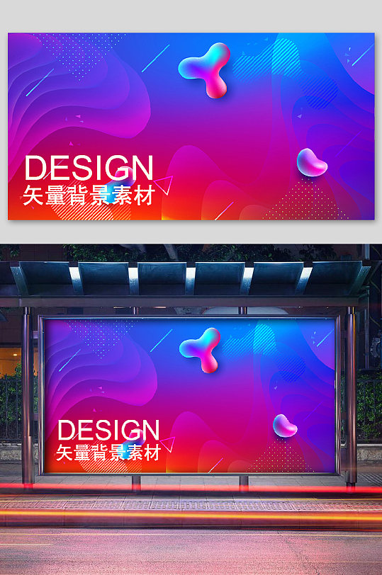 酷炫色彩背景板红紫渐变设计-众图网