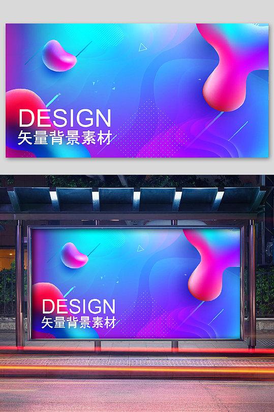 酷炫色彩背景板创意设计-众图网