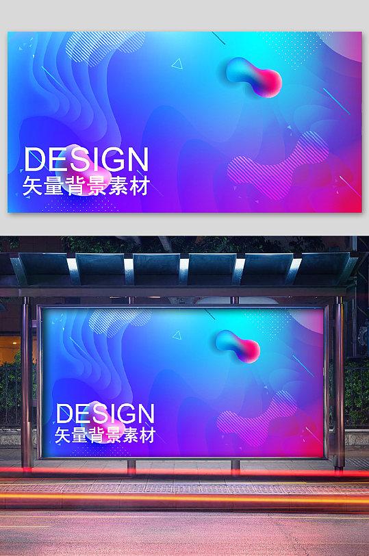 酷炫色彩背景板蓝色渐变设计-众图网