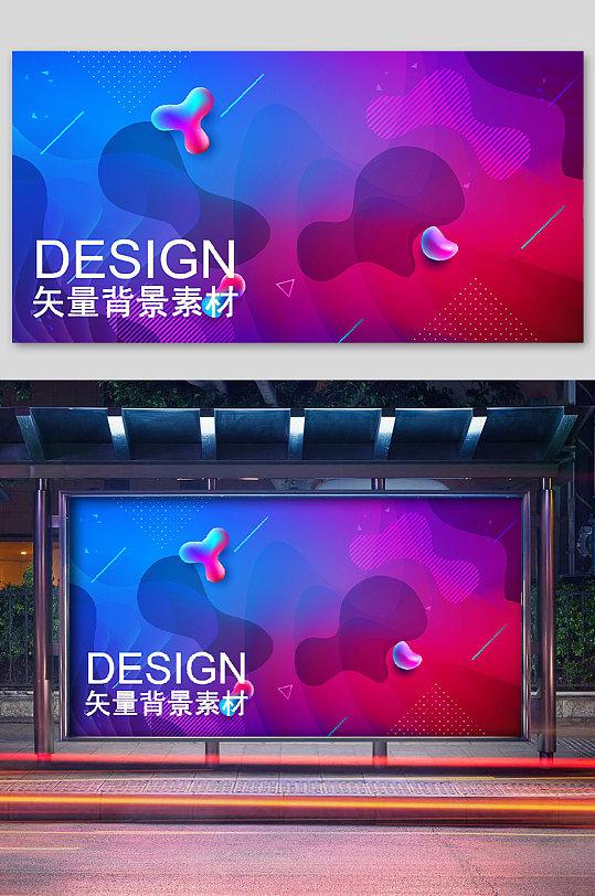 酷炫色彩背景板蓝紫渐变设计-众图网