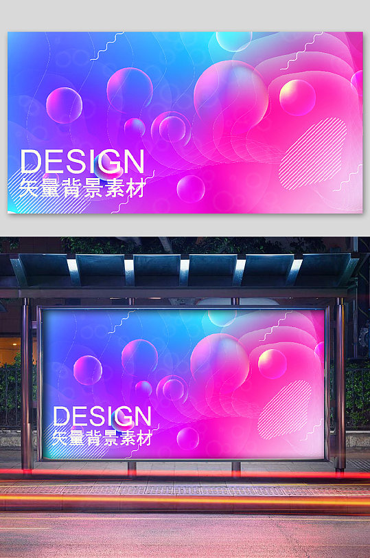 酷炫色彩背景板紫色设计-众图网