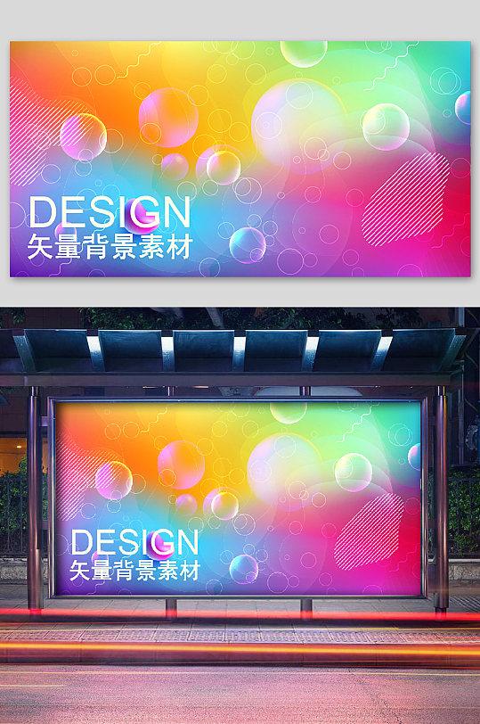 酷炫色彩五彩渐变背景板设计-众图网