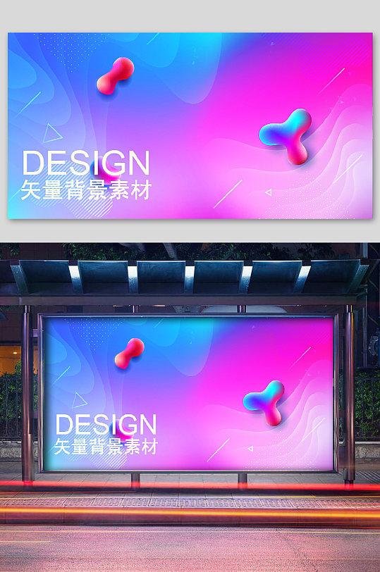 酷炫色彩粉蓝渐变背景板设计-众图网