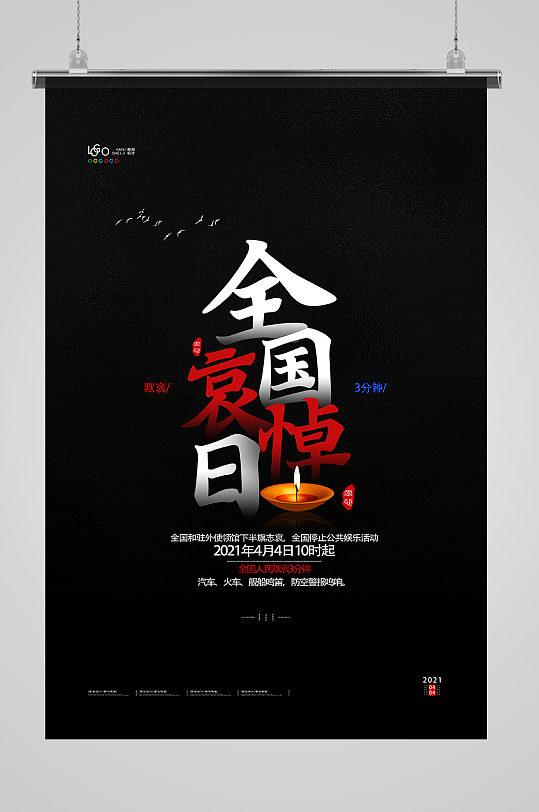 4月4日全国哀悼活动海报抗疫烈士默哀海报-众图网