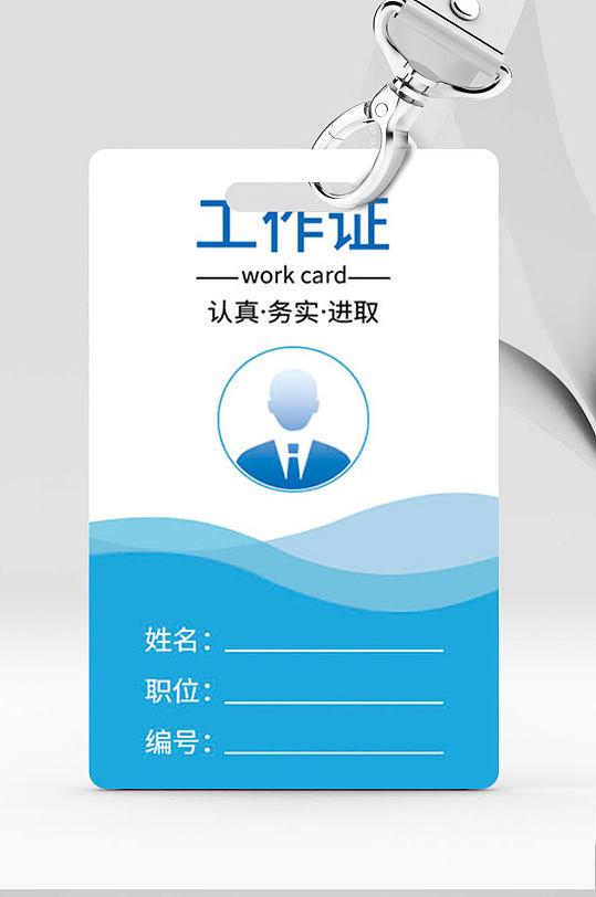 蓝色大气工作证模版-众图网