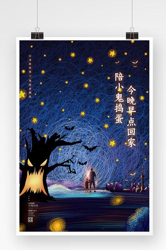 创意万圣节促销海报设计-众图网