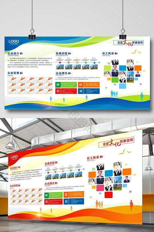 企业文化宣传展板-众图网
