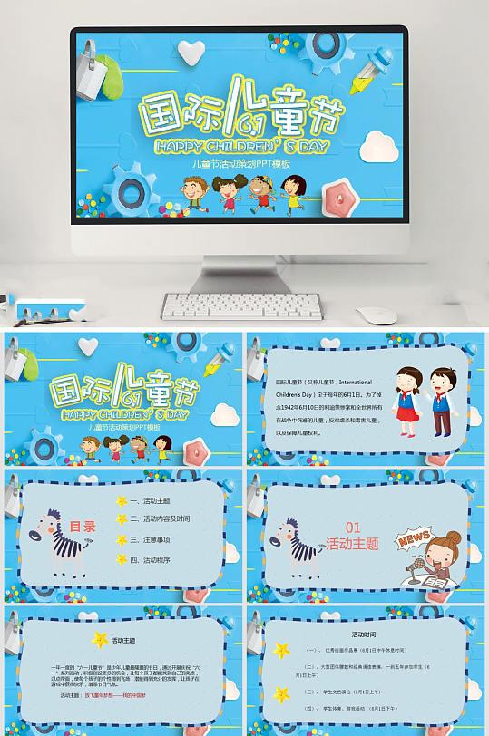 简约儿童节PPT-众图网