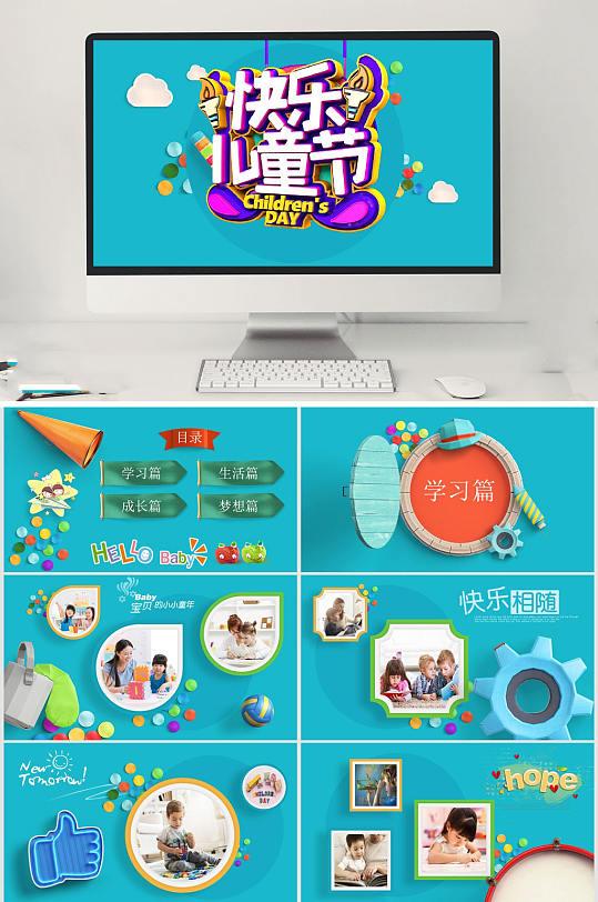 快乐六一儿童节PPT-众图网