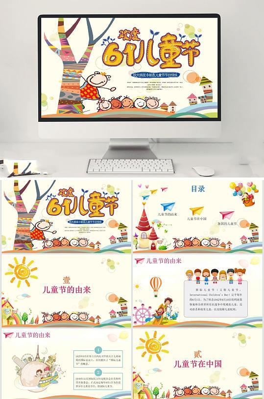 儿童节PPT童趣-众图网