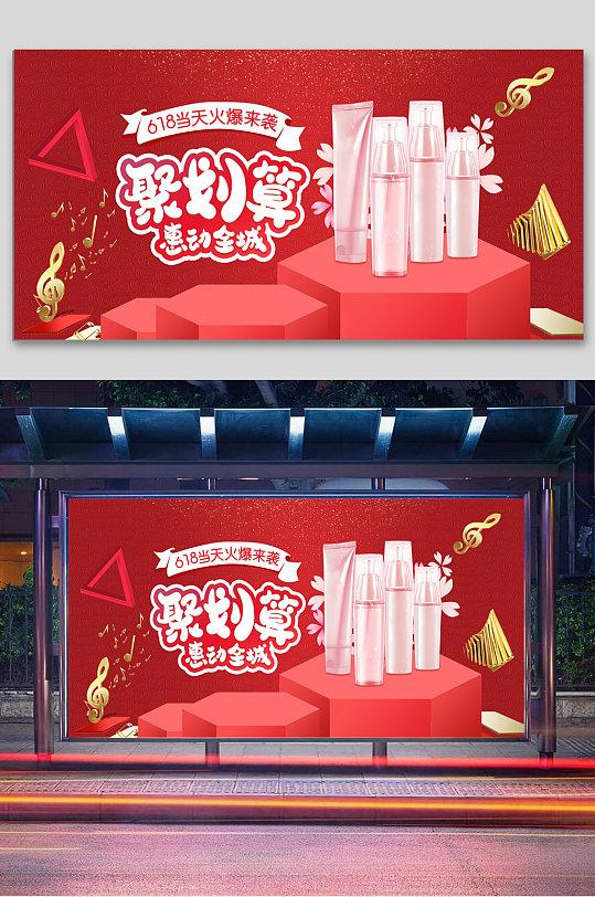 618京东大促展板-众图网