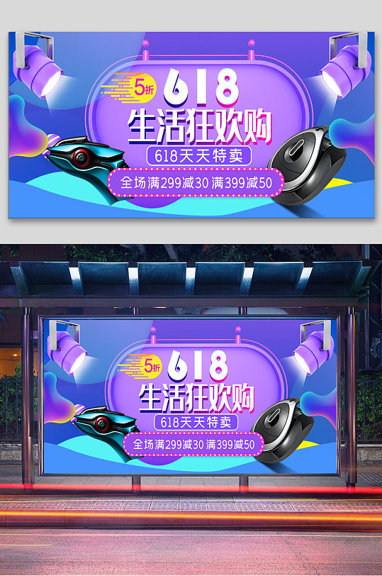 618狂欢节大促展板-众图网