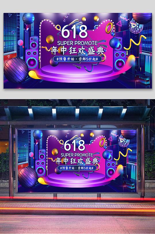 电商618活动促销展板-众图网