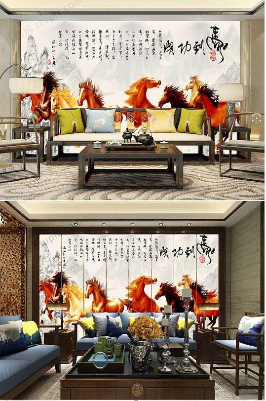 中国风水墨马到成功背景墙-众图网