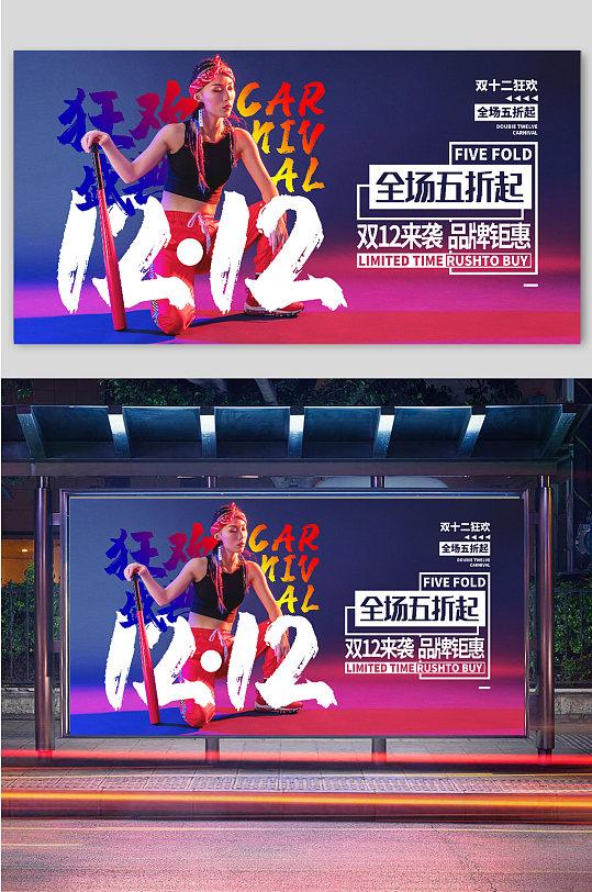 A4时尚潮流双12海报展板模板-众图网