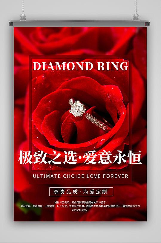 爱情定制钻石戒指-众图网