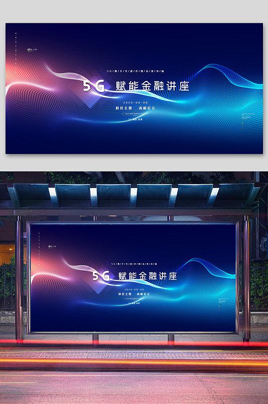 科技5G新时代宣传展板-众图网