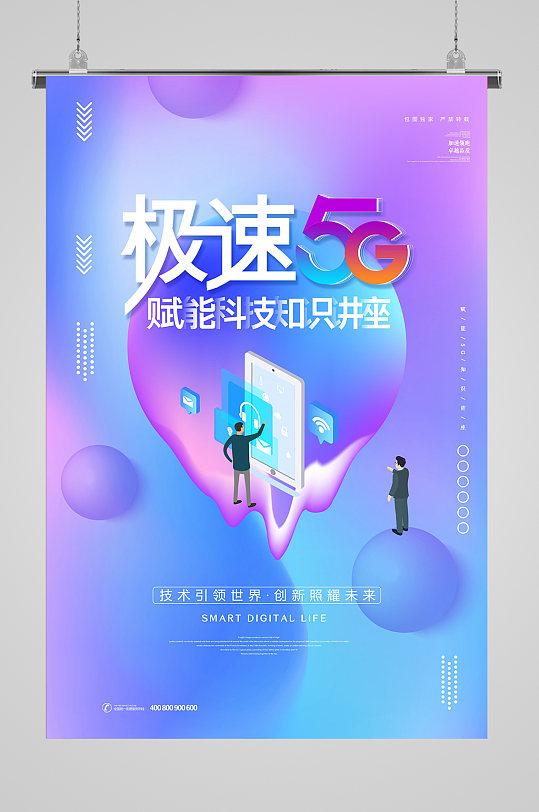 5G高速网络时代海报-众图网